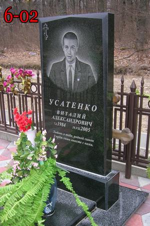 Стоимость памятника на могилу памятники в москве цены екатеринбург